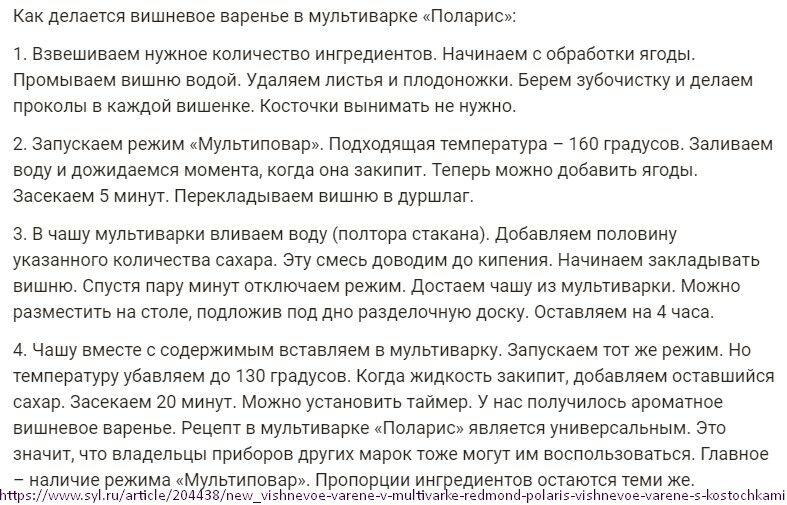 vishnevoe-varene