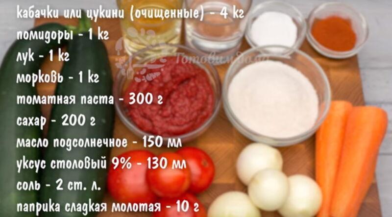 kabachkovaya-ikra
