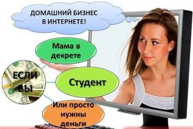 biznes-onlajn-na-domu