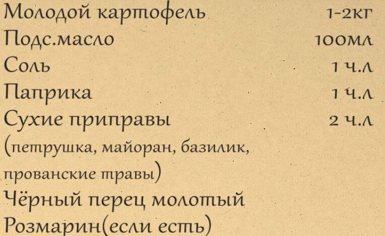 kartoshka-v-duxovke